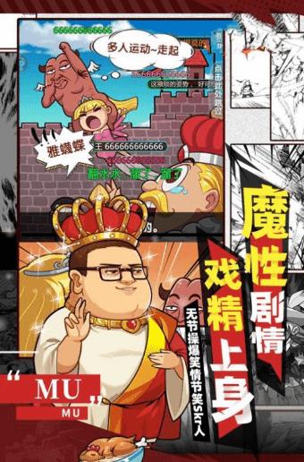 爆笑乱斗手游 v1.5.0 安卓版