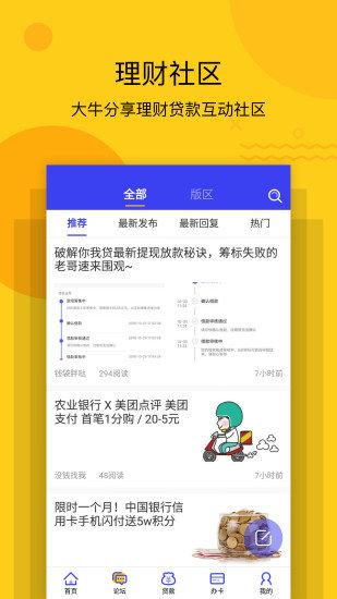 天天钱袋官方版 v2.0.7 安卓版