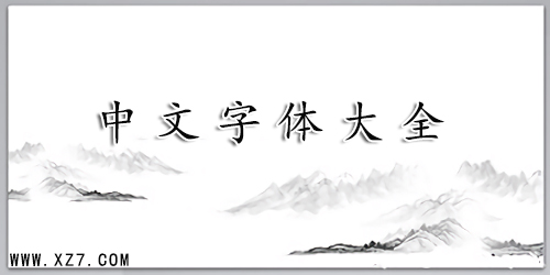 中文字�w