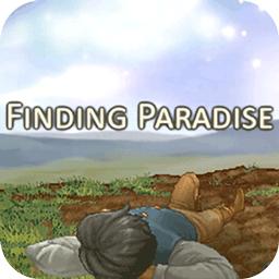 寻找天堂游戏(finding paradise)
