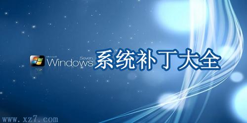 系统补丁大全_系统补丁软件_win7系统补丁下载