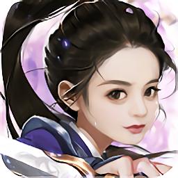 大话剑仙手游v1.1.11.204 龙8国际注册