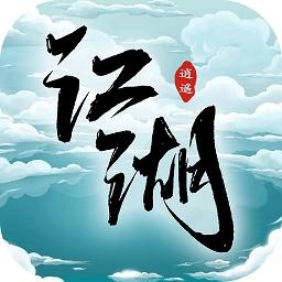 逍遥江湖九游版