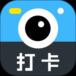 打卡相机历史版本v1.5.2 龙8国际注册
