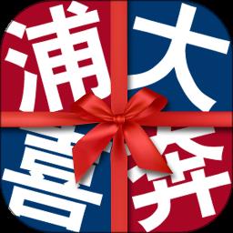 浦�l信用卡app(浦大喜奔) v6.1.3 安卓版