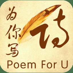 为你写诗app官方正版 v3.6.3 安卓版