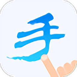 中文手写输入软件