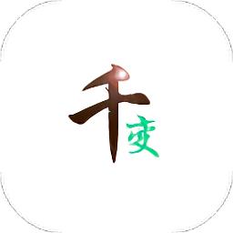 千变头像app官方版 v1.0 安卓版