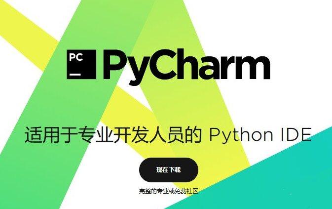 pycharm win7 32位 官方版