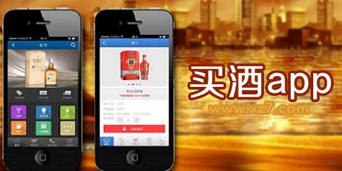 买酒app