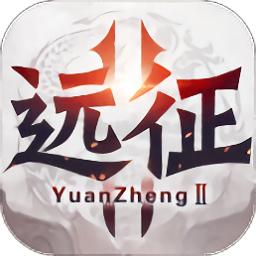 远征2手游v1.0 安卓预约版
