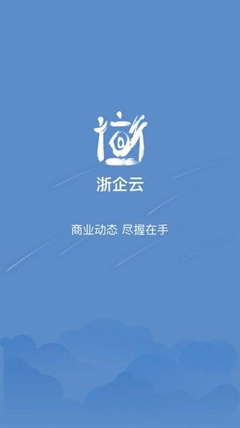浙企云手机版 v1.0.5 安卓版