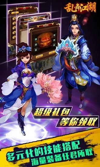乱舞江湖游戏 v1.0.1 安卓版