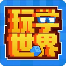 玩学世界app最新版