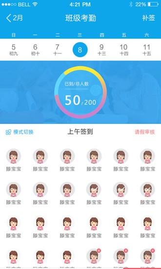 阳光少年教师版app v1.4.5 安卓版