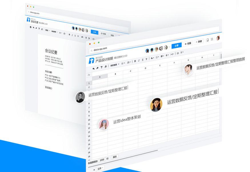 腾讯文档pc客户端 v2.0.7.39 官方版