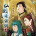 仙剑奇侠传3单机游戏 pc版