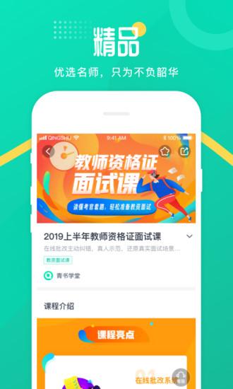 青书学堂pc版 v21.7.0 官方版