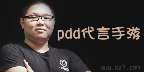pdd代言的手游有哪些?pdd代言的游戏合集-pdd最近代言的手游