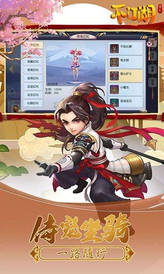不江湖最新版 v1.0.5.2 安卓版