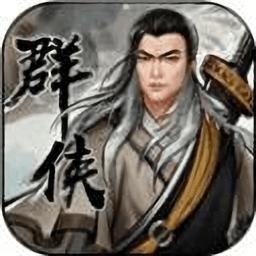 寻侠英雄传官方版 v6.0.0 安卓版