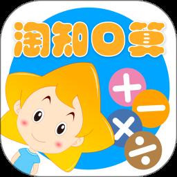 淘知口算app v1.1.51 安卓版