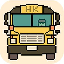 我要坐公交游戏v0.1 安卓版