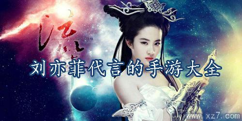 刘亦菲代言手游