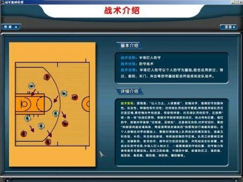 冠军篮球经理2电脑游戏 pc官方版