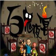 百鬼夜宴中文版 电脑版