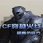 cf穿越火线单机版中文版 v1.2 电脑版