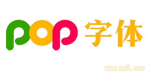 pop字体有哪些?pop字体大全-pop字体库