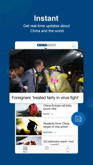 中国日报手机版 v7.5.2 安卓官方版