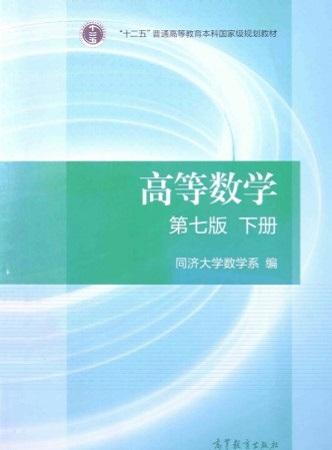 同济高等数学第七版电子版 高清版