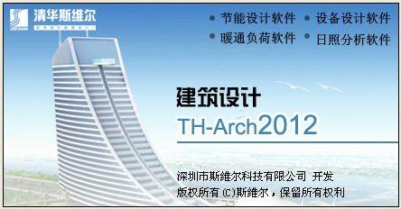 斯�S��建筑�O�2012中文版