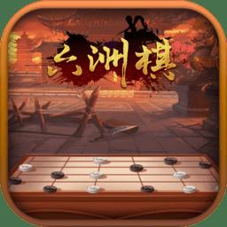 六洲棋官方版