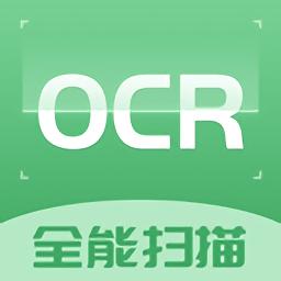 ocr扫描识别软件v1.5.1 安卓最新版
