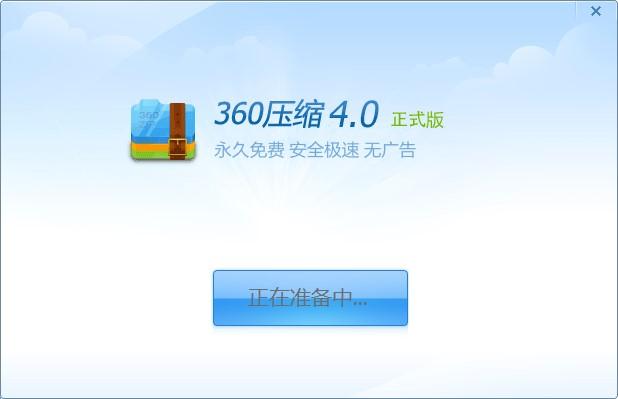 360�嚎s��X版 v4.0.0.1280 最新版
