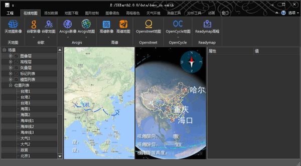 晟兴三维数字地球免费版 v4.8.2 pc端