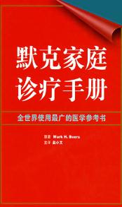 默沙东诊疗手册电脑版