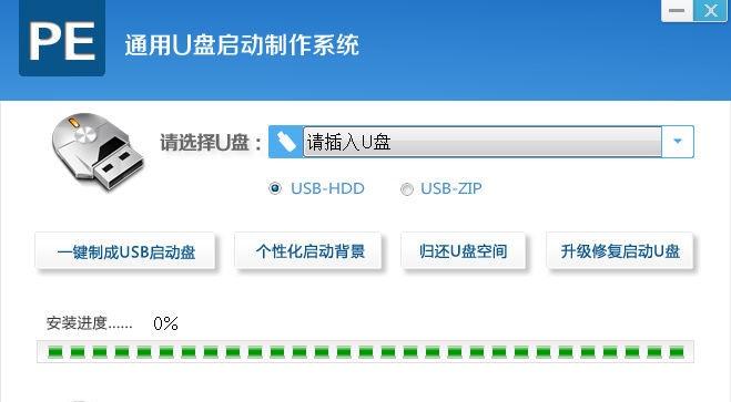 通用u盘启动盘装系统软件