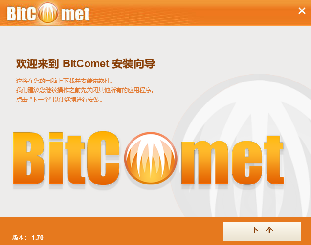 bitcomet中文版 v1.71 最新版