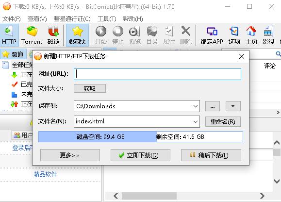 bitcomet软件