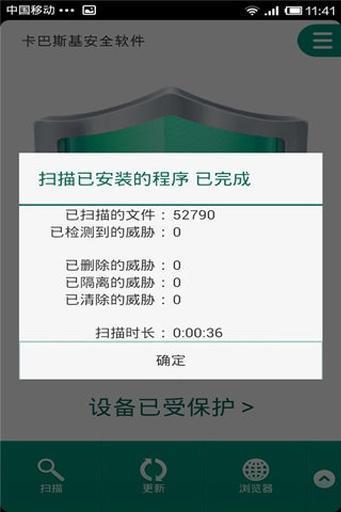 卡巴斯基安全软件 v11.51.4.3311 安卓版