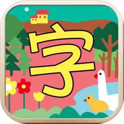 宝宝汉字园手机版v1.3.0 安卓版