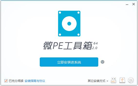 微pe工具箱1.7官方版 电脑版