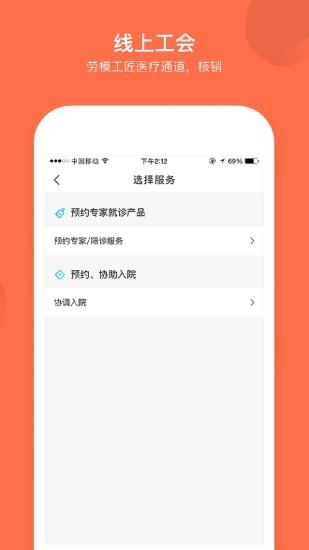 职工普惠手机官方版 v3.0.2 安卓版
