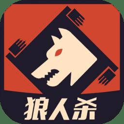 萌萌狼人�⑹钟� v1.3.2 安卓版