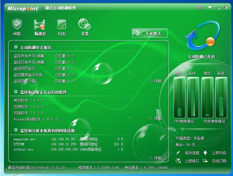 网络版微点主动防御软件