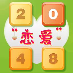 2048恋爱版手游 v1.0 安卓版